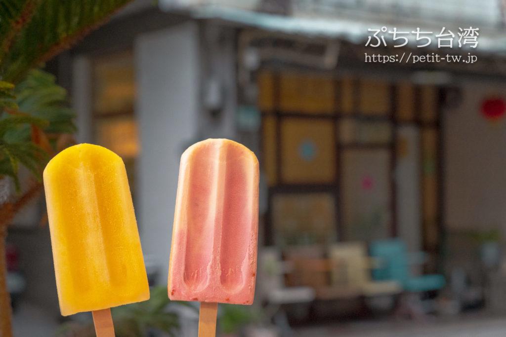 Lovi's巷弄手工雪糕舖のアイス
