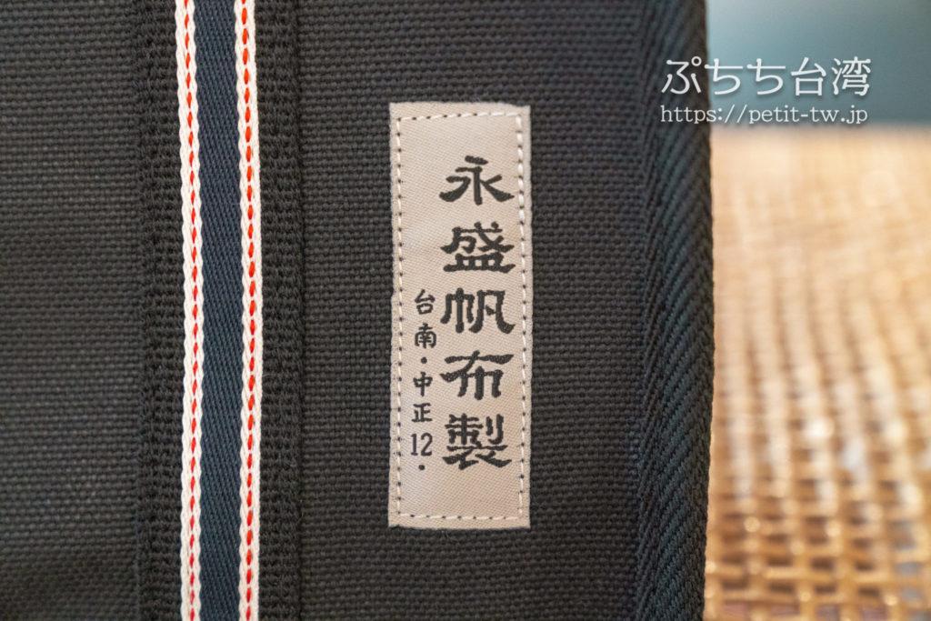 永盛帆布行のバッグ