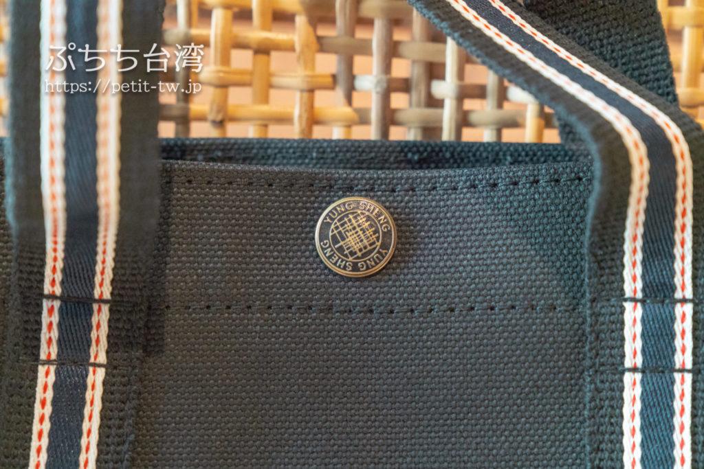 永盛帆布行の帆布バッグ