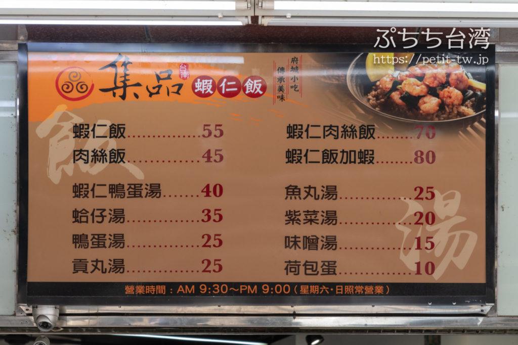 集品蝦仁飯のメニュー