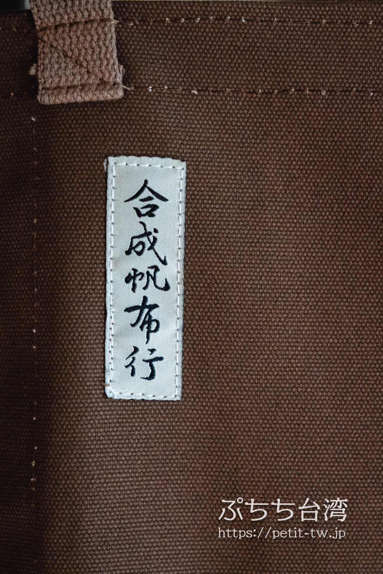 合成帆布行の布
