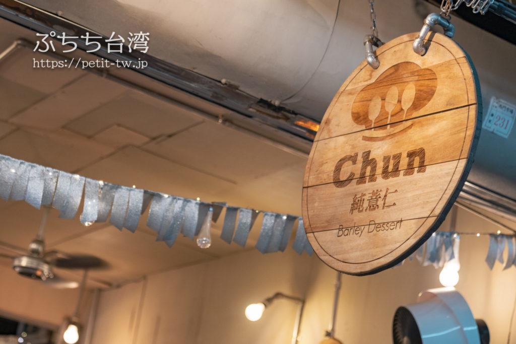 Chun純薏仁。甜点。の外観