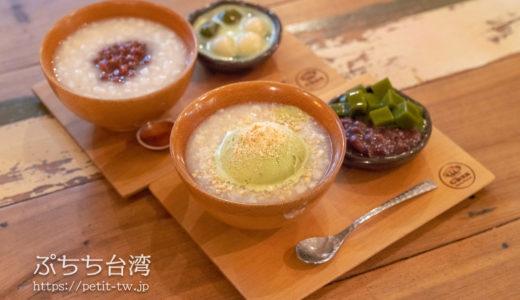 Chun純薏仁。甜点。はとむぎスイーツでほっこり。(台南)
