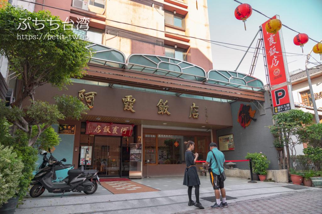 阿霞飯店の外観