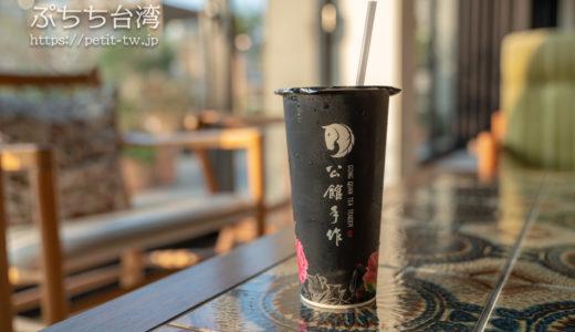 台湾茶ドリンクスタンド 公館手作(台南)