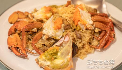 阿霞飯店 蟹おこわが人気の有名レストラン(台南)