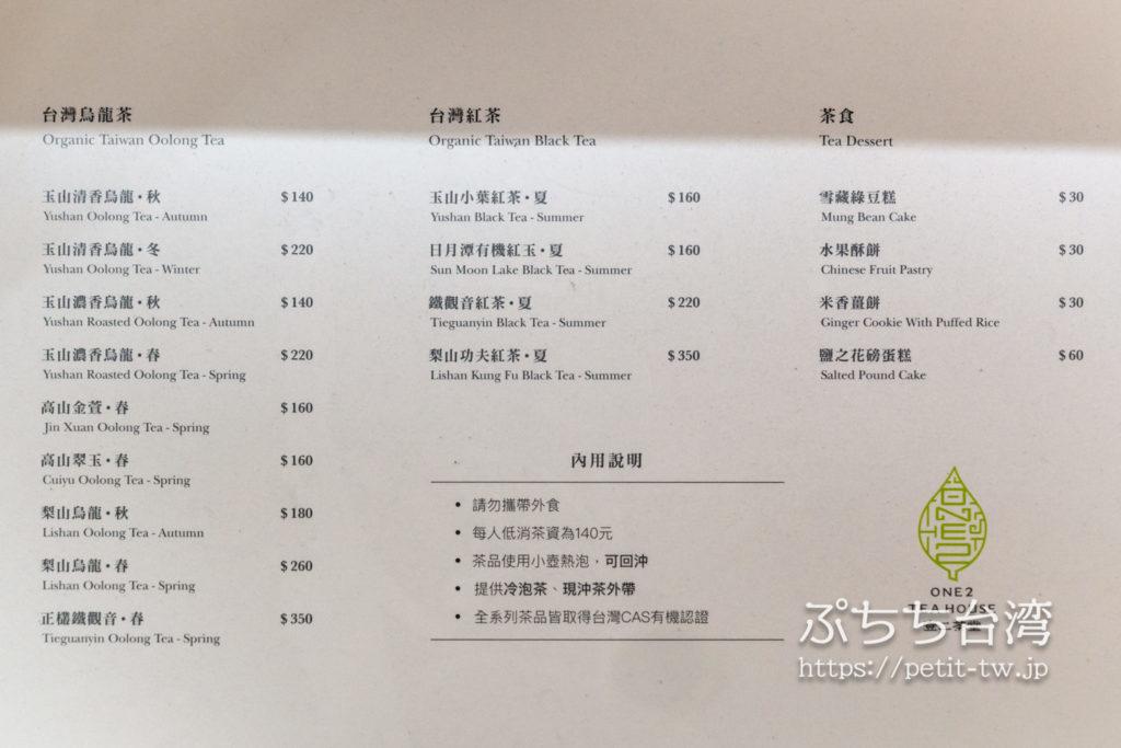 壹二茶堂 One 2 tea houseのメニュー