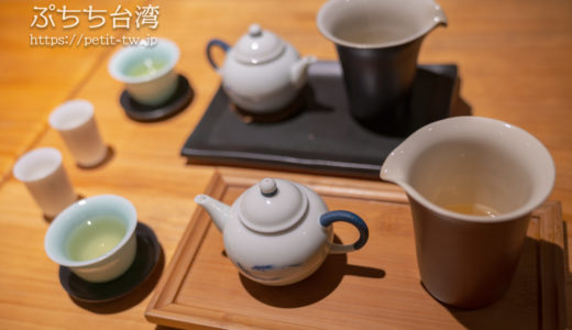 台南の台湾茶ティーハウス 壹二茶堂 One 2 tea house