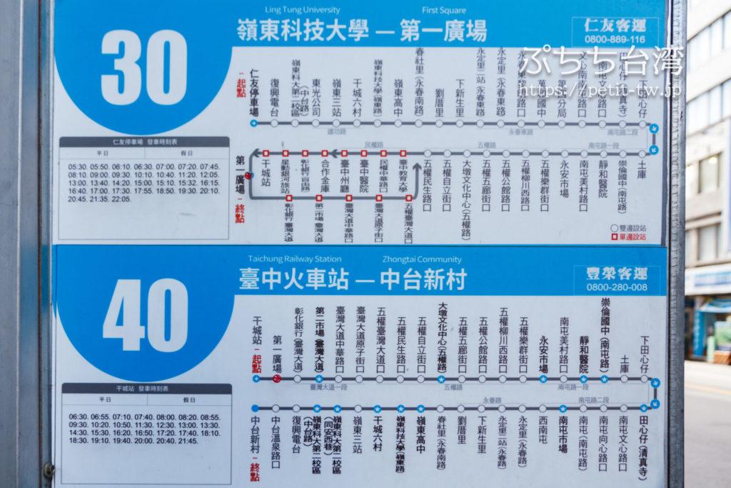 彩虹眷村へ向かうバス停