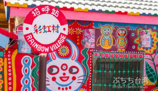 台中の彩虹眷村(レインボービレッジ)カラフルなアートスポットが人気!