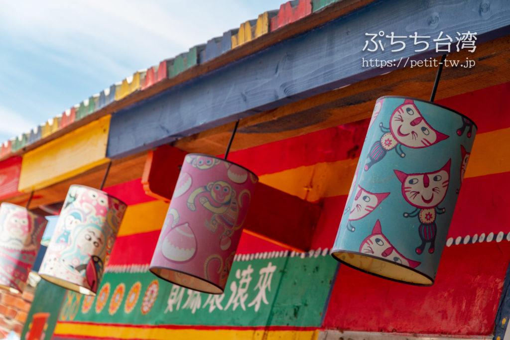 彩虹眷村のレインボービレッジ