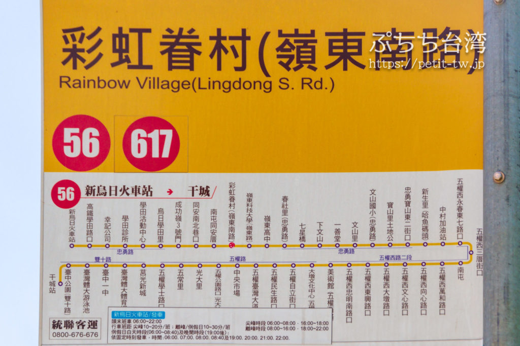 台中56番バスの路線図