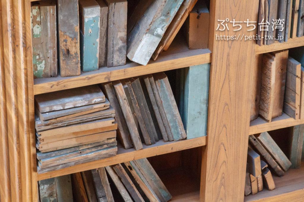 宮原眼科の廃材を使った本棚