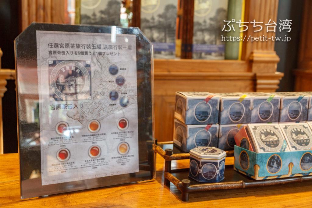 宮原眼科の台湾茶のお土産