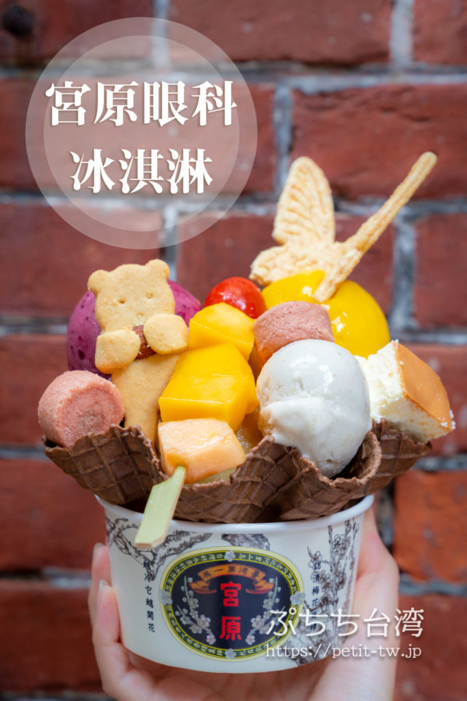 台中・宮原眼科のアイスクリーム(冰淇淋)