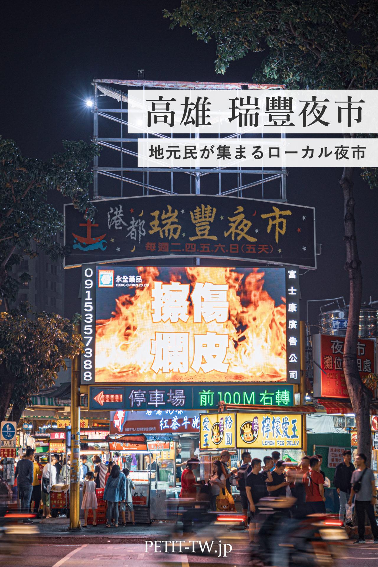 瑞豊夜市 地元民が集まるローカル夜市(高雄)