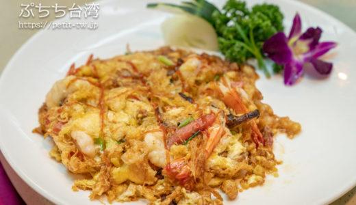 欣欣餐廳 海老と卵の酢醋蝦が美味しい!老舗の台湾料理店(台南)