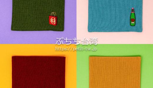 台南林百貨のお土産 マスキングテープなど「林百貨オリジナルグッズ」も!