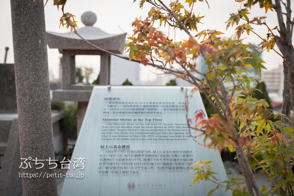台南の林百貨 屋上の神社の解説