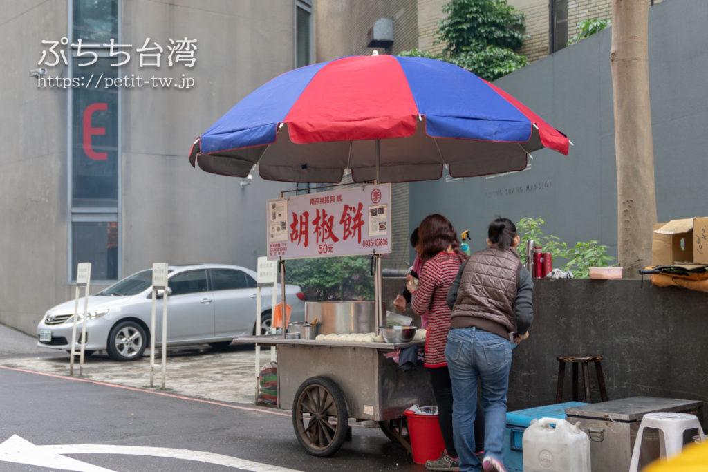 李文斌胡椒餅の外観