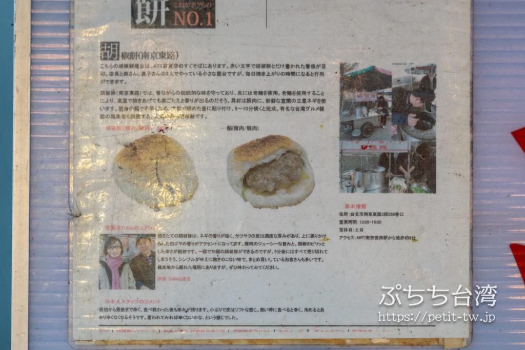 李文斌胡椒餅のお店