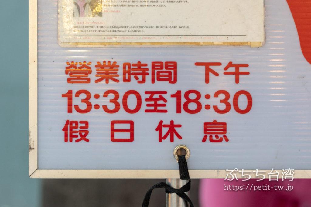 李文斌胡椒餅の営業時間