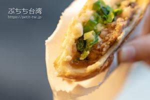 李文斌胡椒餅の胡椒餅