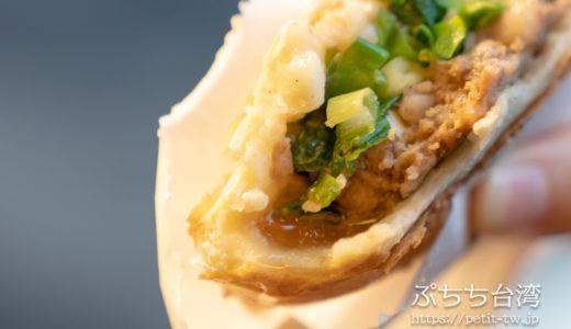 台湾ローカルグルメ胡椒餅!李文斌胡椒餅(台北)