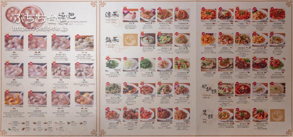 杭州小籠湯包民生東路店のメニュー
