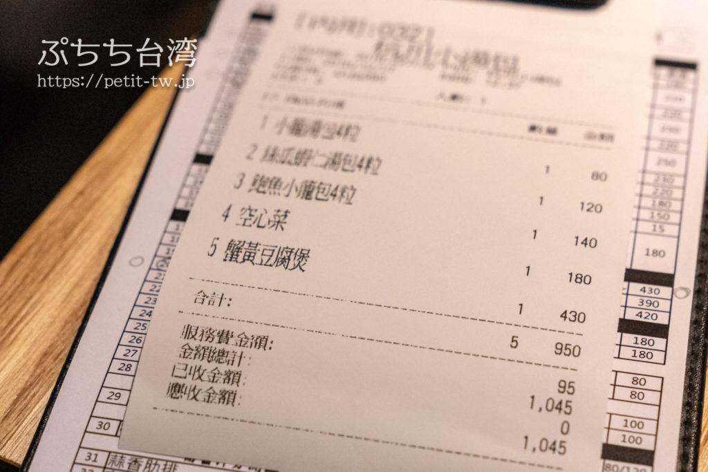 杭州小籠湯包民生東路店の会計