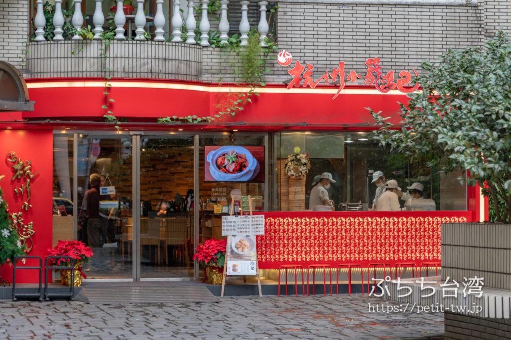杭州小籠湯包民生東路店の外観