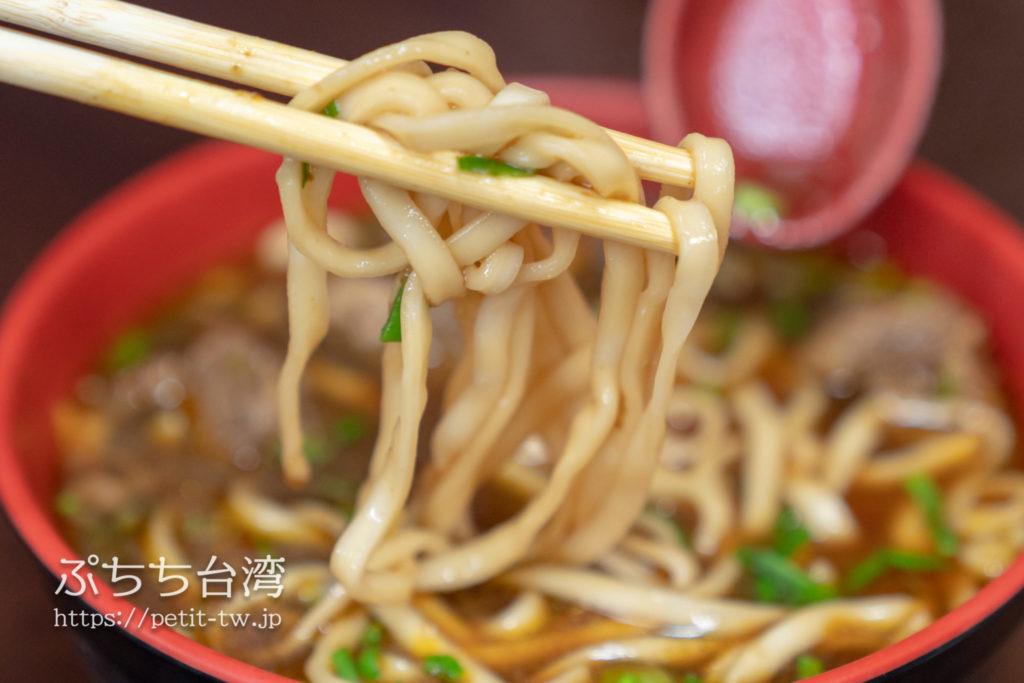 飄香牛肉面の麺