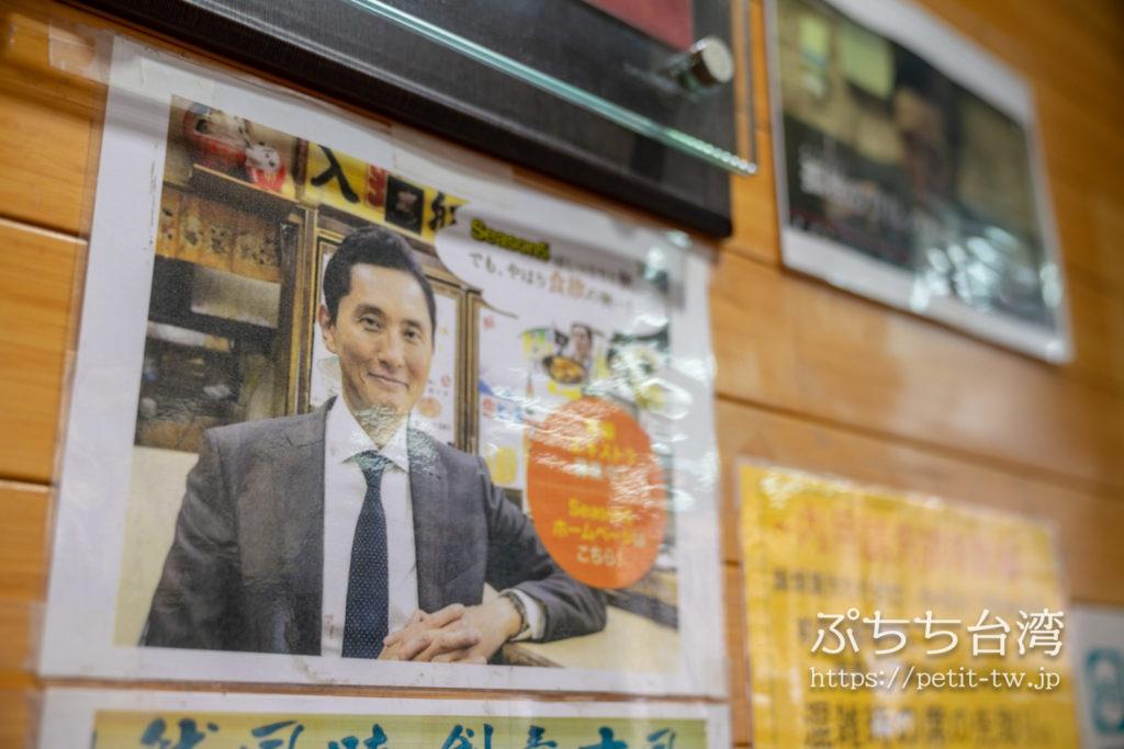 古早味豆花の店内の孤独のグルメ