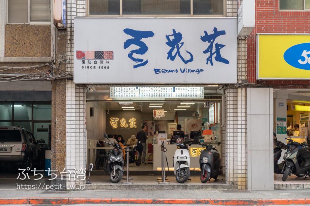 豆花荘の寧夏店の外観