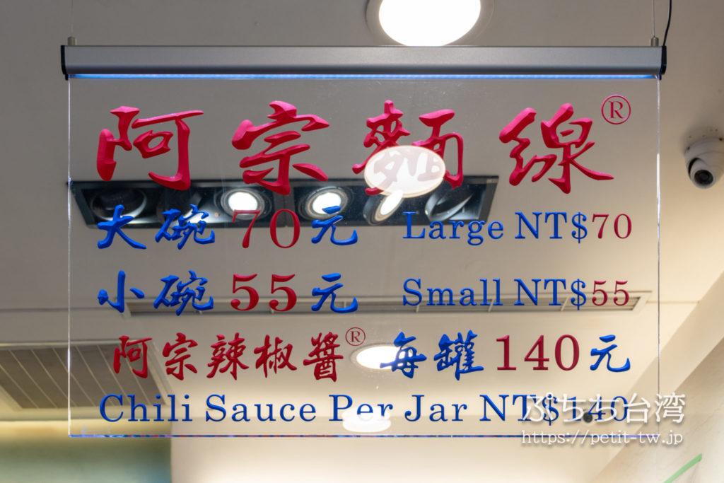 阿宗麺線の麺線の値段