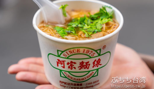 阿宗麺線 カツオ出汁とモツが美味しい!大人気の麺線(台北)
