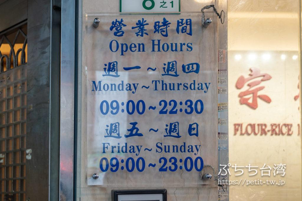 阿宗麺線の営業時間