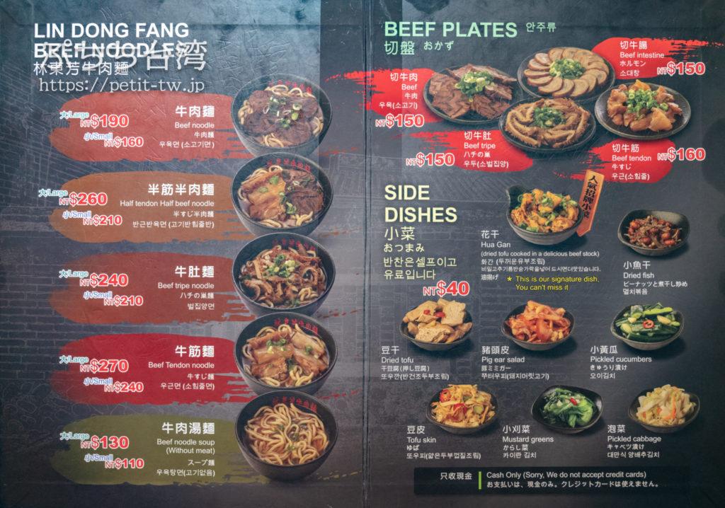 林東芳牛肉麺のメニュー