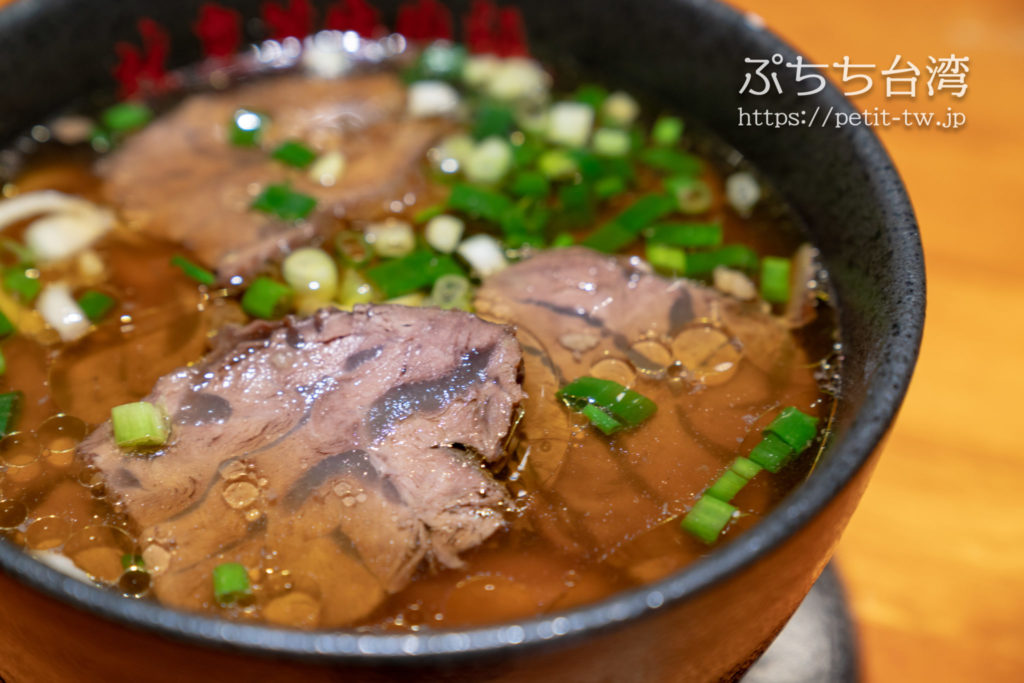 林東芳牛肉麺の牛肉麺