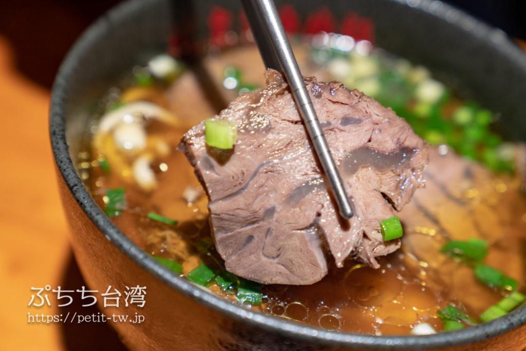 林東芳牛肉麺の牛肉