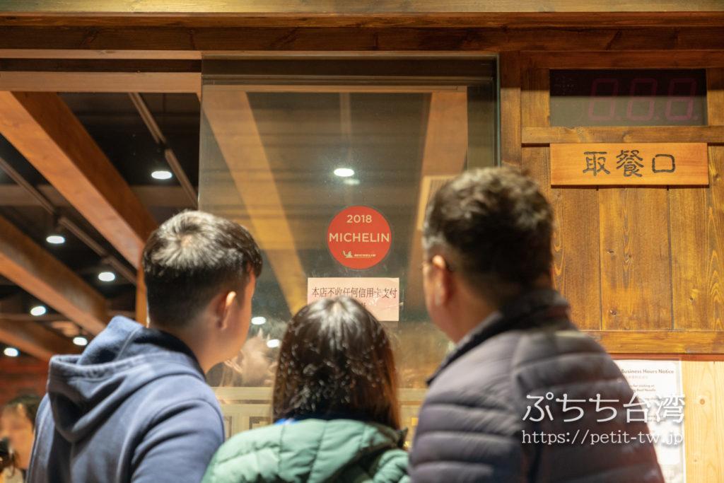 林東芳牛肉麺の外観