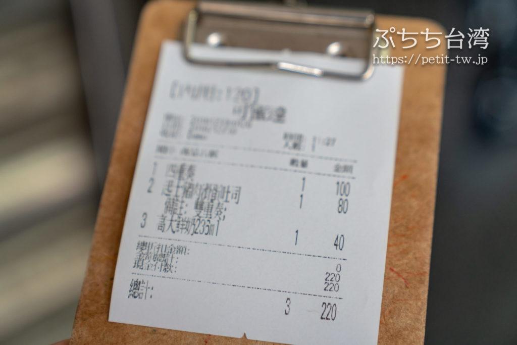 可蜜達Comida炭烤吐司の値段