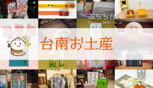 台南のお土産 貰って嬉しいおすすめ商品をご紹介!