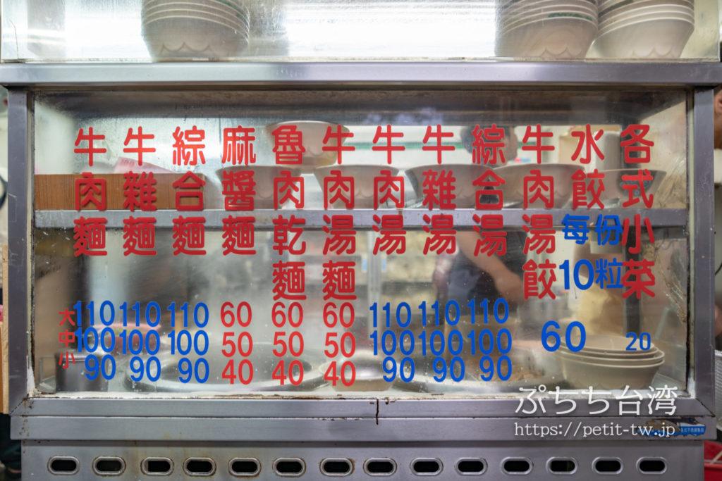 富宏牛肉麺のメニュー