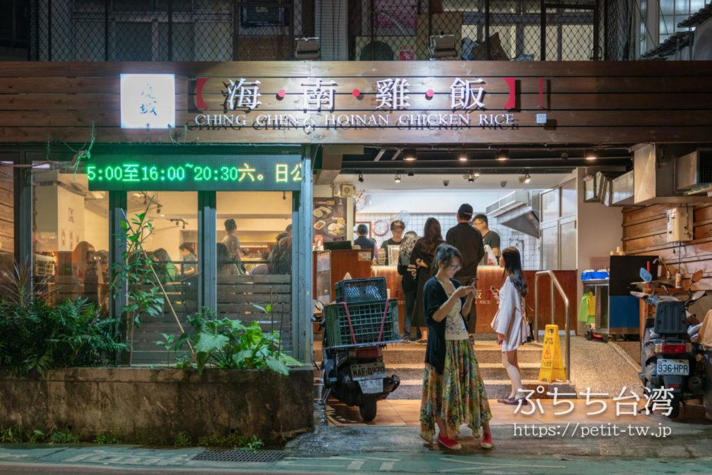 慶城海南鶏飯の外観