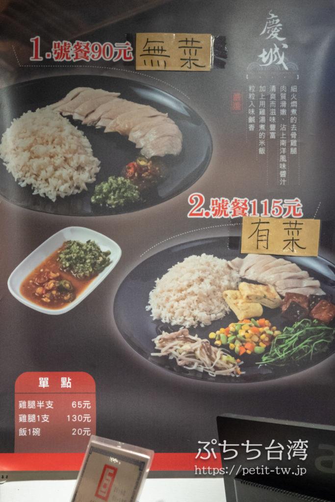 慶城海南鶏飯のメニュー