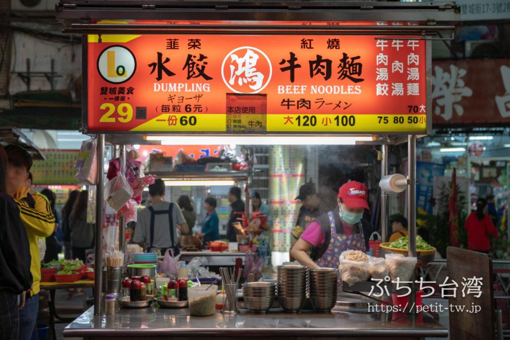 鴻水餃牛肉麺の外観