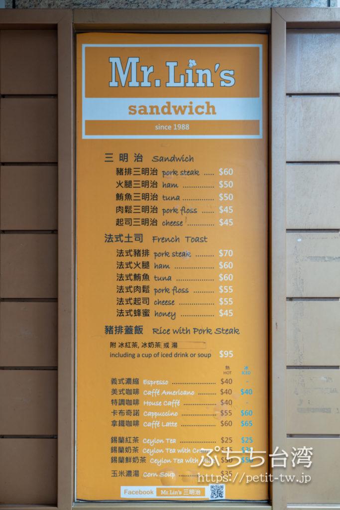 Mr.Lin's Sandwich 三明治のメニュー