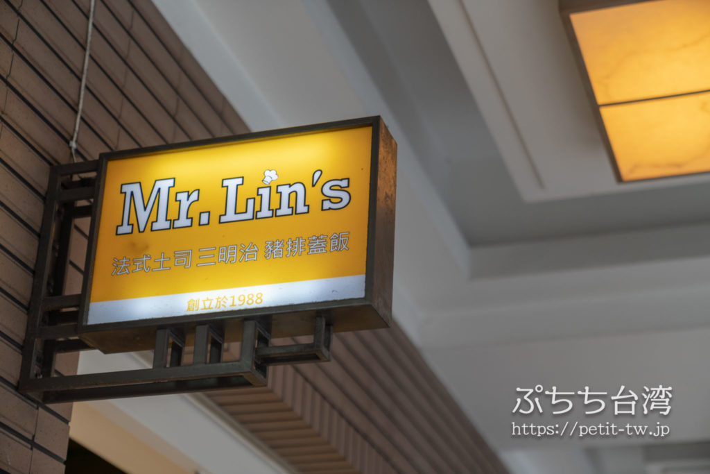 Mr.Lin's Sandwichの外観