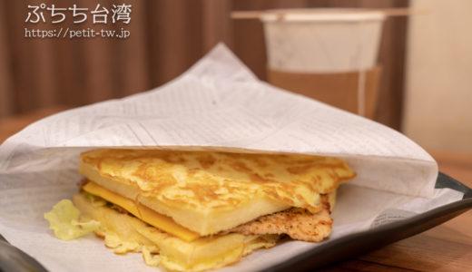 Mr.Lin's Sandwich 三明治 フレンチトーストのサンドイッチ人気店(台北)